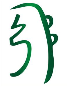 reiki-emotional-mental-symbol-sei-he-ki